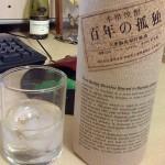 プレミアム焼酎「百年の孤独」を味わう
